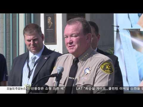 LA셰리프, 모범수 조기 가석방 반대 10.26.16 KBS America News