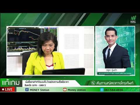 Money Station : รายการ แก้เกมส์ by YLG 24-07-2020