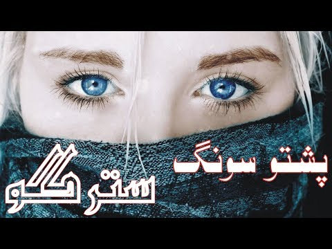 Pashto New Attan Song 2018 ( Ma Manalay Da Malalu Stargo Zoor )