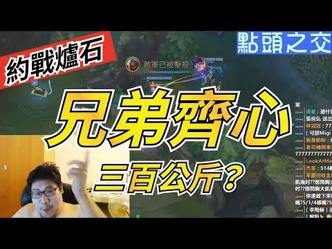 【國動】久違的張家兄弟LOL雙排!