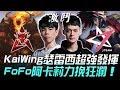 HKA vs JT KaiWing瑟雷西超強發揮 FoFo阿卡莉劣勢力挽狂瀾!Game4 | 2018 LMS夏季季後賽精華 Highlights