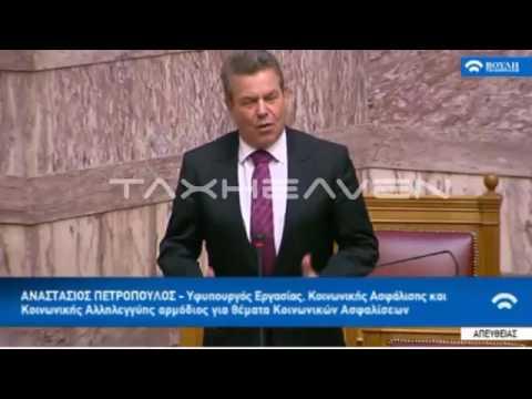 Α.Πετρόπουλος – Απάντηση σε ερώτηση