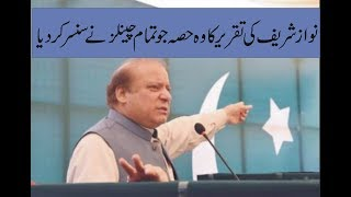 Video Nawaz Sharif speech in Sahiwal Jalsa which was censored by all channels MP3, 3GP, MP4, WEBM, AVI, FLV Mei 2018