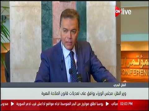 وزير النقل : مجلس الوزراء يوافق على تعديلات قانون الملاحة النهرية