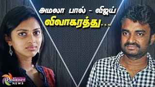 Actress Amalapaul has filed her divorce papers in Chennai family court today, through her advocate Mr. Saib Jose Kidangoor.
