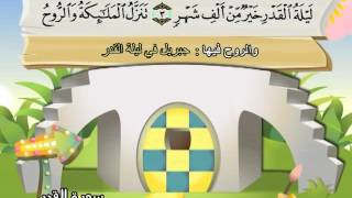 المصحف المعلم للشيخ القارىء محمد صديق المنشاوى سورة القدر كاملة جودة عالية