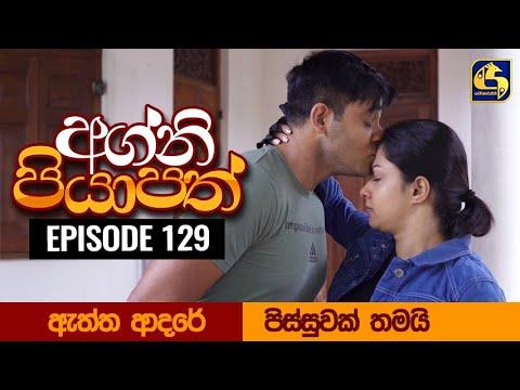 Agni Piyapath Episode 129 || අග්නි පියාපත්  ||  08th February 2021