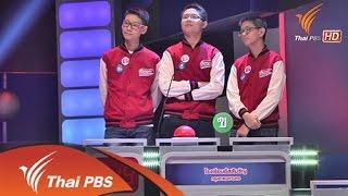 Thailand Science Challenge ท้าประลองวิทย์ Season 2 - รอบคัดเลือก กรุงเทพมหานคร สายที่ 2