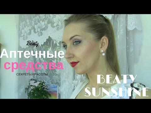 ๑۩۩๑ Дешевые Аптечные Средства Для Красоты| Cекреты Красоты|BeatySunshine (видео)