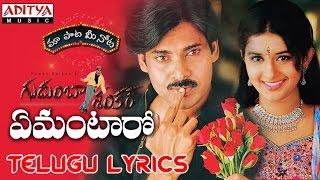 Video Emantaro Full Song With Telugu Lyrics II