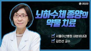 뇌하수체 종양의 약물 치료  미리보기