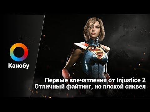 Обзор Injustice 2 - отличный фильм по DC от создателей Mortal Kombat. Файтинг года - без вариантов.