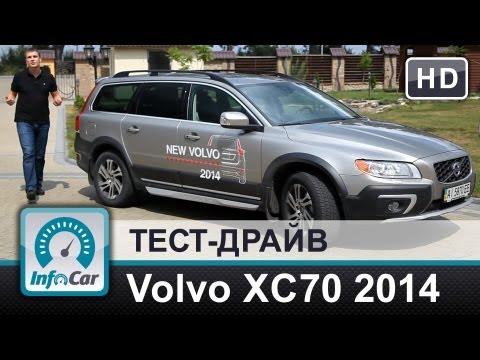 Volvo xc70 надежность фото