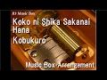 Koko ni Shika Sakanai Hana/Kobukuro [Music Box]