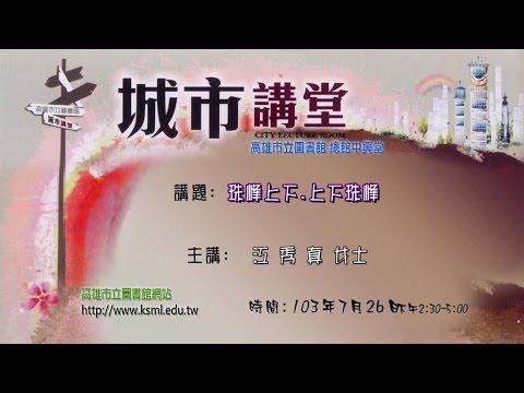 20140726高雄市立圖書館城市講堂—江秀真:珠峰上下‧上下珠峰