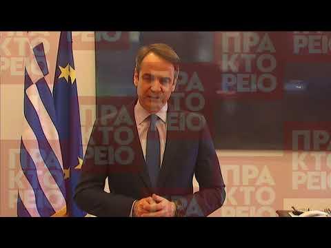 Κυρ. Μητσοτάκης: Οι Έλληνες δεν εμπιστεύονται τον κ. Τσίπρα