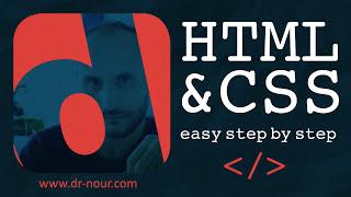 تعلم HTML و CSS خطوة بخطوة بطريقة سهلة ومبسطة - دورة كاملة