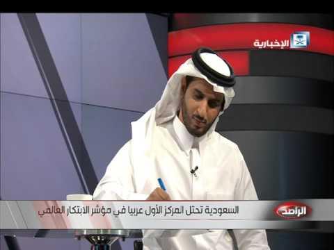 #فيديو :: #السعودية تحتل المركز الأول عربيا في مؤشر الابتكار العالمي