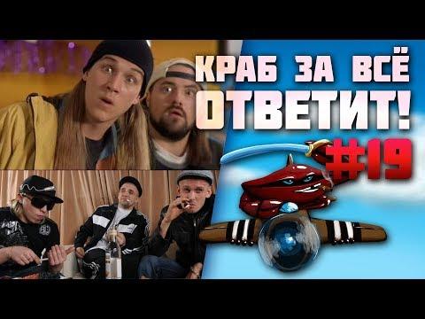 Краб за всё ответит 19 - DomaVideo.Ru