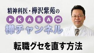 転職グセを直す方法【精神科医・樺沢紫苑】