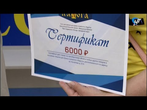 Семьи, пострадавшие от пожара в Панковке, получили сертификаты на товары для ремонта