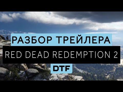 Что показали в трейлере Red Dead Redemption 2