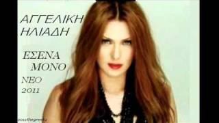 Aggeliki Iliadi videoklipp Εσενα Μονο