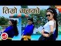 Timro Manko Dunga Salala - Ramji Khand & Sudha Thapa Ft.Sushma Karki/Shankar