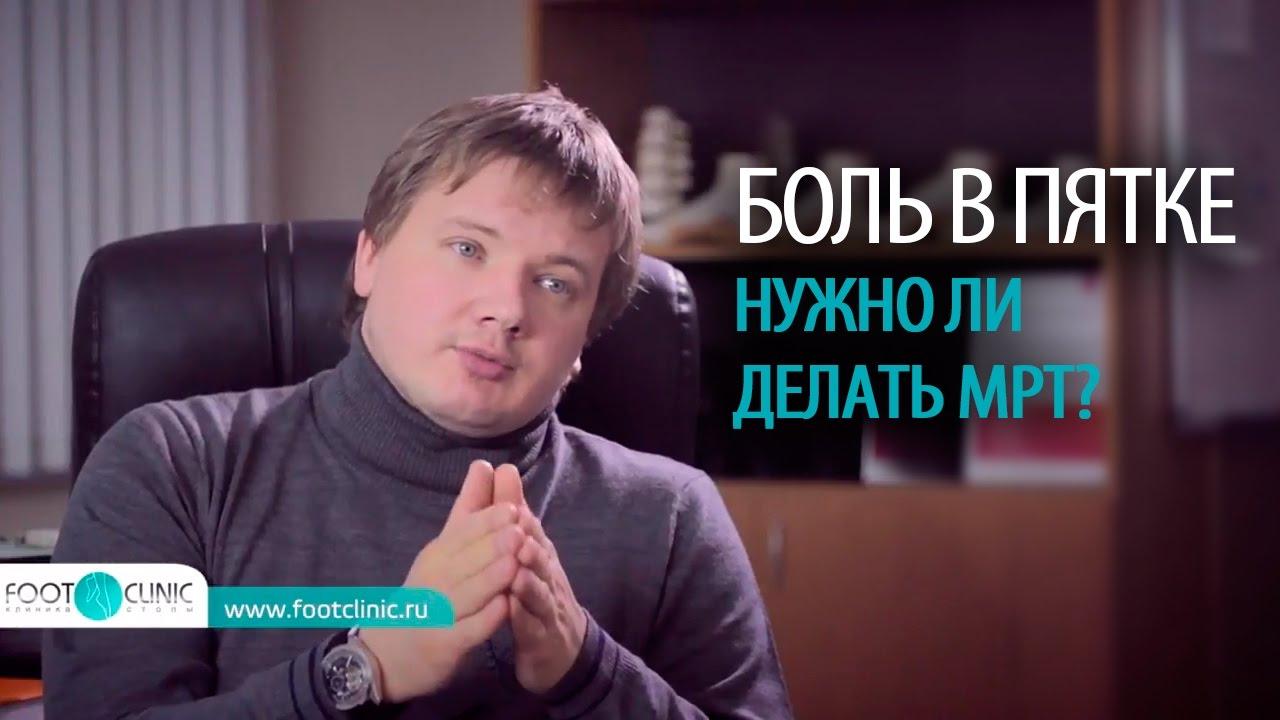 Нужно ли делать МРТ для диагностирования плантарного фасциита - хирургия стопы Алексея Олейника