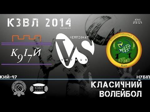 [KZL 2014 volleyball] Кий-97 - НУБиП 06.04.2014 (видео)