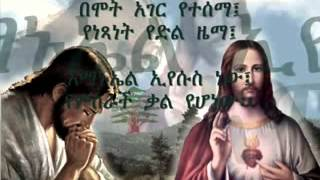 Zerfe Kebede Mezmur Amanueአማኑኤል