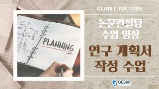 논문컨설팅 글로빛 컨설팅 수업 영상 : 연구계획서 작성법과 선행연구 검토