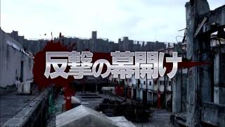 Nonton Attack On Titan Live Action - Counter Attack eps 1 Film Subtitle Indonesia Streaming Movie Download