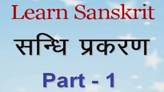 Learn Sanskrit Grammar - Sandhi Prakaran (Sandhi Part-1) by Shyam Chandran Mishra for SuccessCDs Education Channel. Meaning and Examples of ...