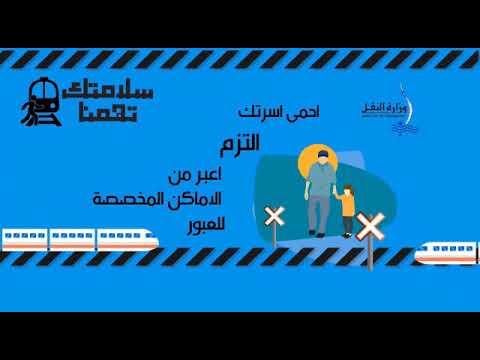 وزارة النقل - سلامتك تهمنا - التزم باشارات المزلقانات واعبر من الاماكن المخصصة للعبور