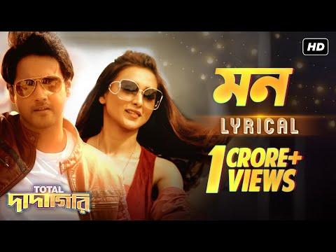Video Mon (মন) | Lyrical | Total Dadagiri | Yash | Mimi | Jeet Gannguli | SVF Music download in MP3, 3GP, MP4, WEBM, AVI, FLV January 2017