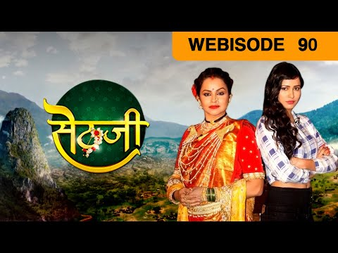 Sethji - सेठजी - Episode 90 - August 18,