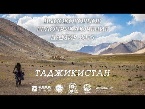 Высокогорное Велоприключение PAMIR - 3. Tajikistan (Bike adventure) (видео)