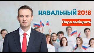 Собрание по выдвижению Навального кандидатом в президенты #Навальный2018