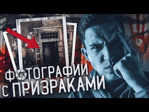 Призраки на фотографиях Разбор и Аналитика / GhоsтВusтеr За гранью - DomaVideo.Ru