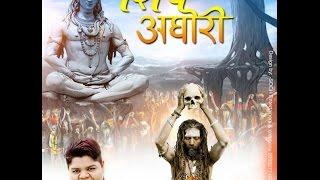 Video Shiv Aghori    Abhishek Raj Anand 9582232311    Nitish Suraj    Vinay Kapoor download in MP3, 3GP, MP4, WEBM, AVI, FLV January 2017