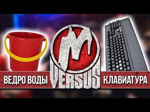 Клавиатура vs. Ведро воды – Железный цех – Игромания