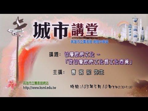 20140510高雄市立圖書館城市講堂—曹銘宗:台灣飲食文化──「從台灣飲食文化看文化素養」