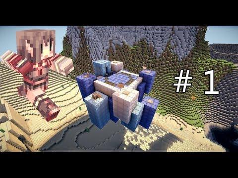 『Minecraft 雖小恙的旅程!』EP.1-我的系統才沒這麼萌!