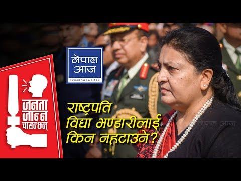 ('विद्याको विकल्प खोज्नुपर्छ' | Nepal Aaja - Duration: 42 minutes.)