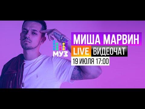Видеочат со звездой на МУЗ-ТВ: Миша Марвин