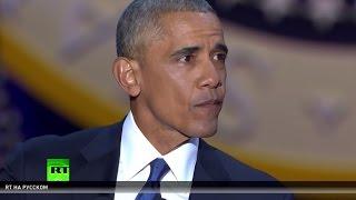 Всего неделя без Обамы — рушится карточный домик, построенный бывшим президентом