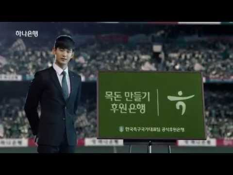 김수현 Kim Soo Hyun Hana Bank TVC CF - version 3 (видео)