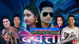 Bepatta - Mohan Nepali & Shila Bishwakarma