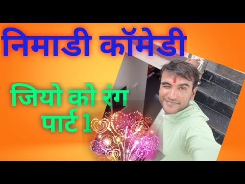 Video ।। निमाडी कामेडी ।। म आयो अंग्रेज ।nimadi comedy nimadi raja satish hemraj हँस के पागल हो जाऔगे download in MP3, 3GP, MP4, WEBM, AVI, FLV January 2017